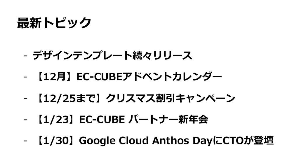 最新トピック - デザインテンプレート続々リリース - 【12⽉】EC-CUBEアドベントカレ...