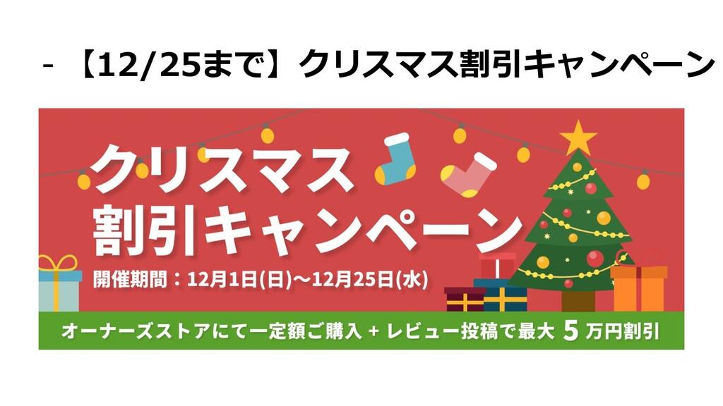 - 【12/25まで】クリスマス割引キャンペーン -