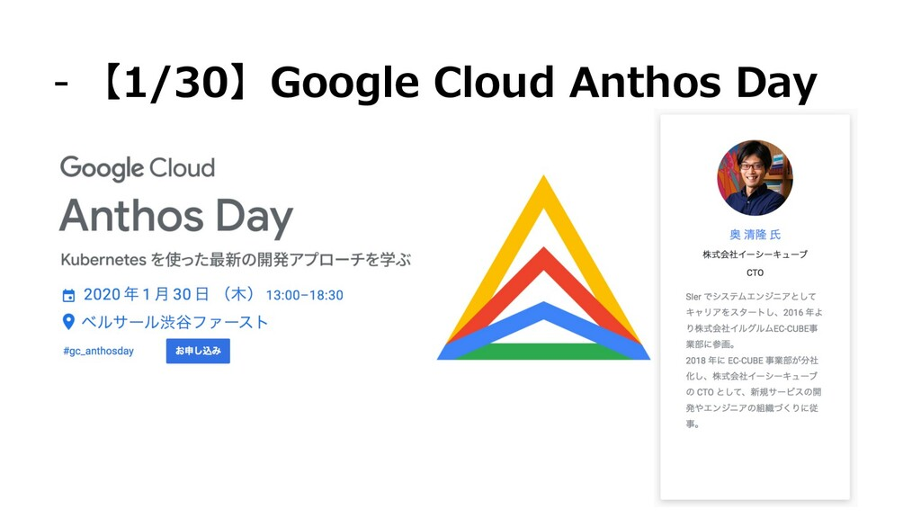- 【1/30】Google Cloud Anthos Day