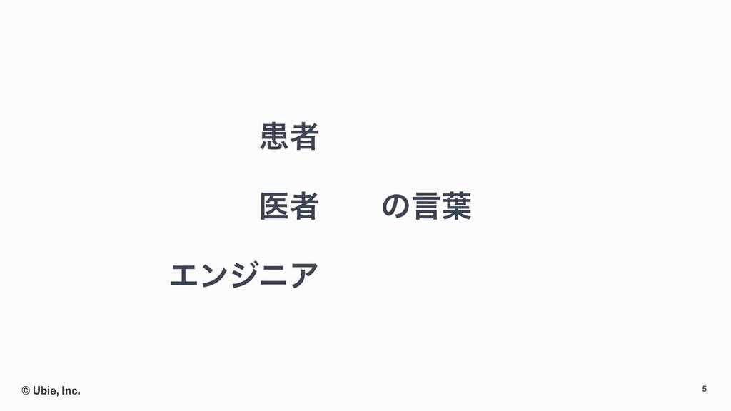5 ҩऀɹɹͷݴ༿ ױऀ ΤϯδχΞ