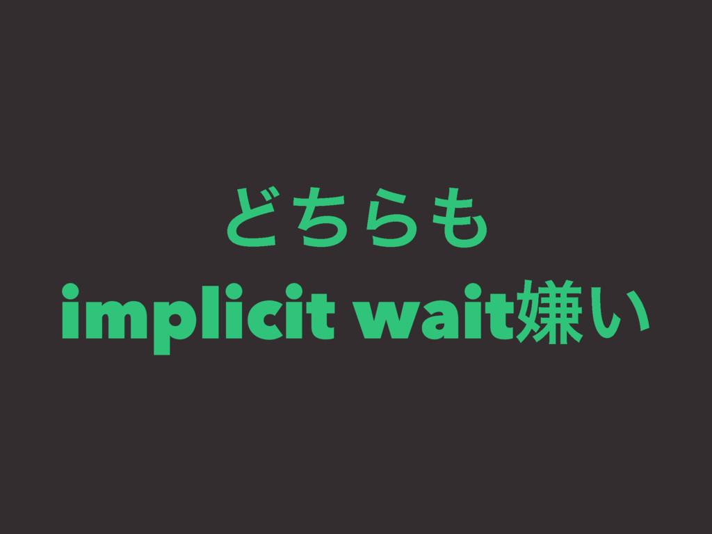 ͲͪΒ implicit waitݏ͍