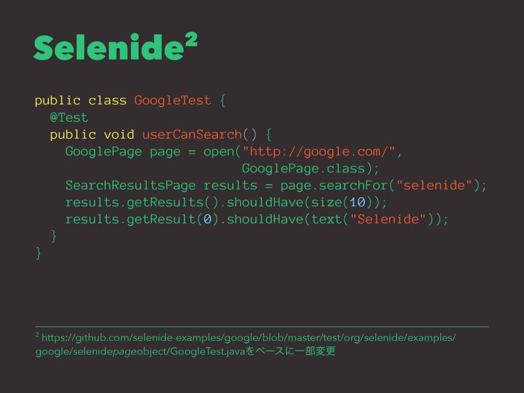 Selenide2 public class GoogleTest { @Test publi...