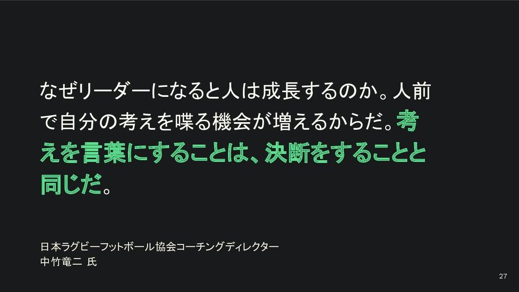 日本ラグビーフットボール協会コーチングディレクター 中竹竜二 氏 27 なぜリーダーになると人...