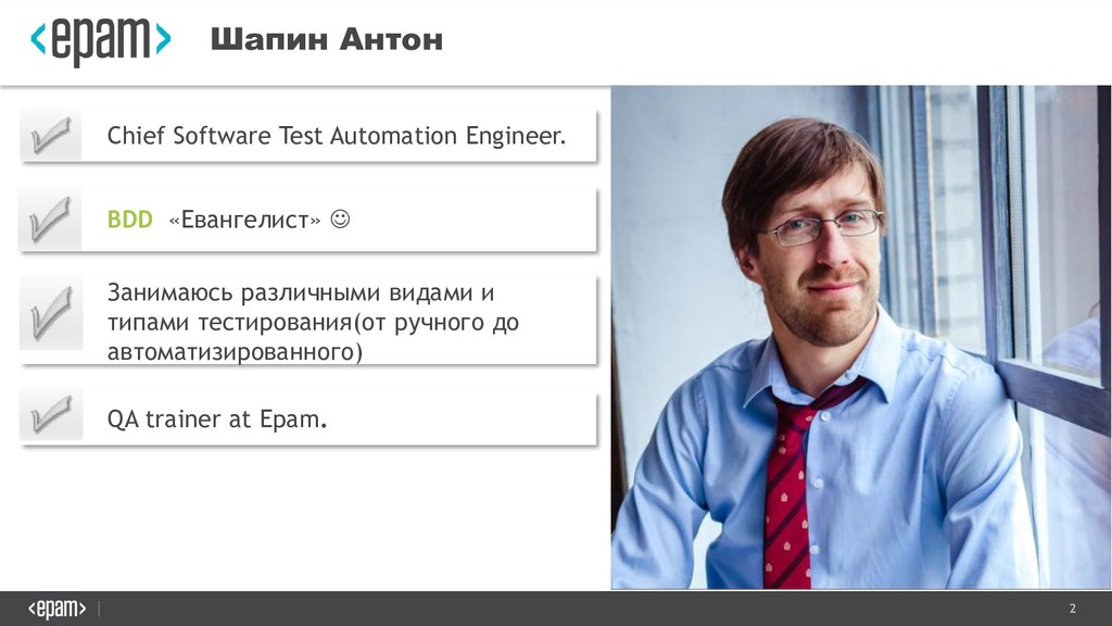 2 Шапин Антон Chief Software Test Automation En...