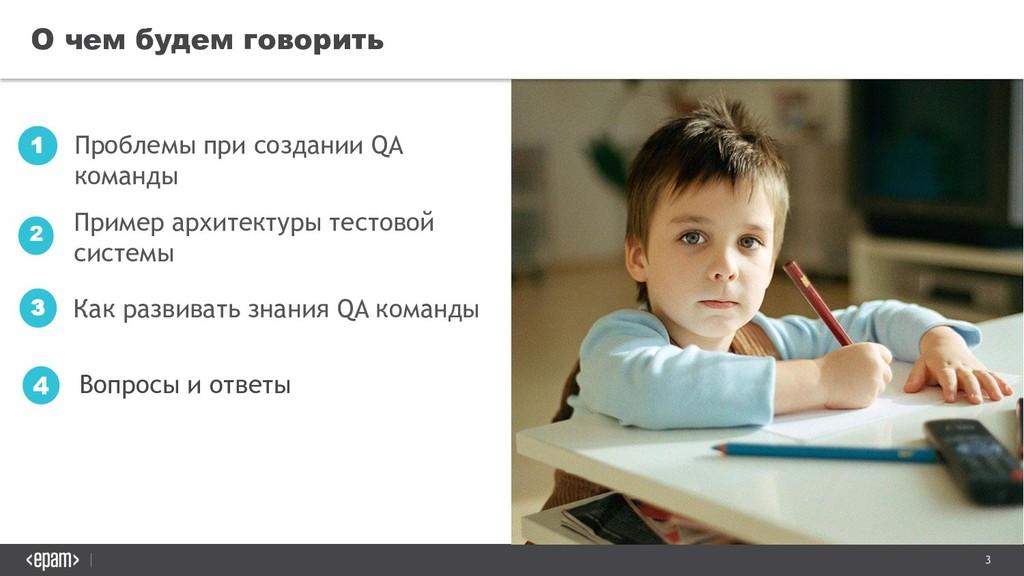 3 О чем будем говорить Проблемы при создании QA...