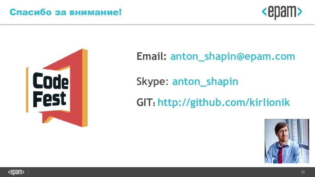 22 Спасибо за внимание! Email: anton_shapin@epa...