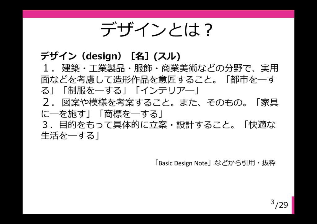 3/29 デザインとは? デザイン(design)[名](スル) 1.建築・工業製品・服飾・商...