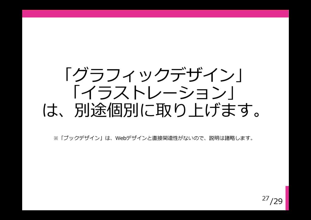 27/29 「グラフィックデザイン」 「イラストレーション」 は、別途個別に取り上げます。 ※...