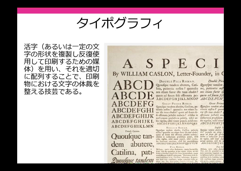 タイポグラフィ 活字(あるいは一定の文 字の形状を複製し反復使 用して印刷するための媒 体)を...