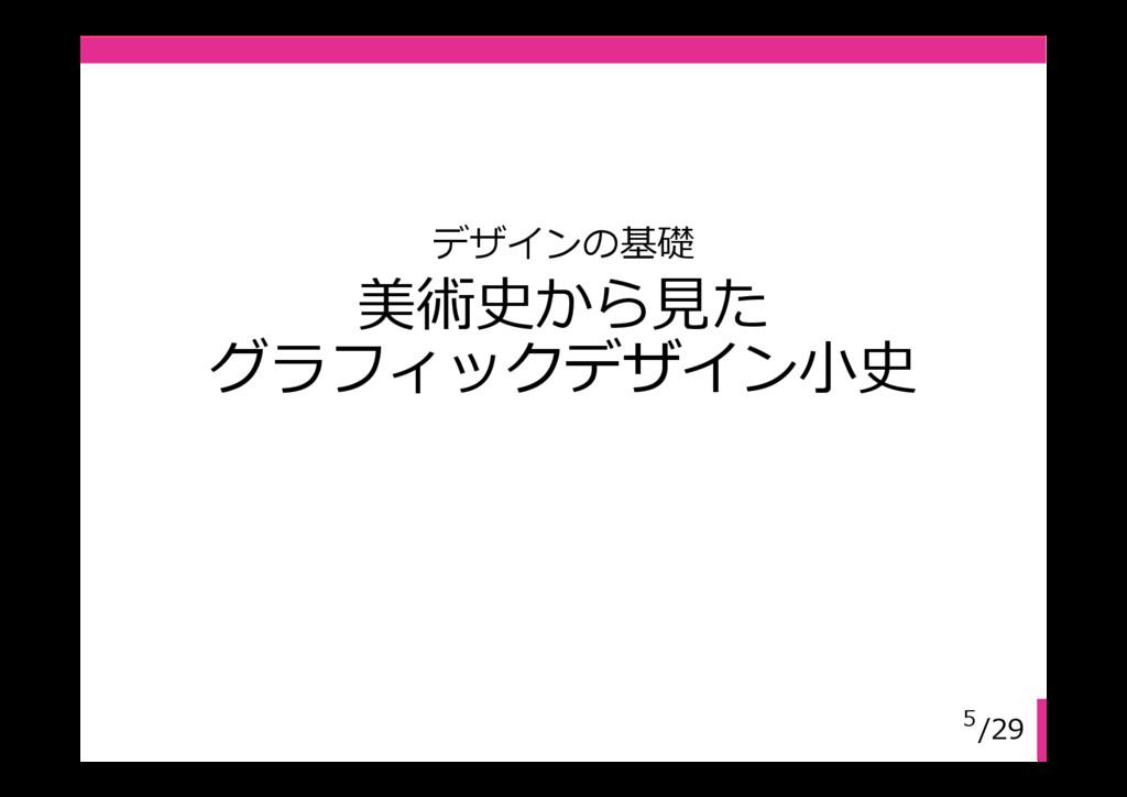 5/29 美術史から⾒た グラフィックデザイン小史 デザインの基礎