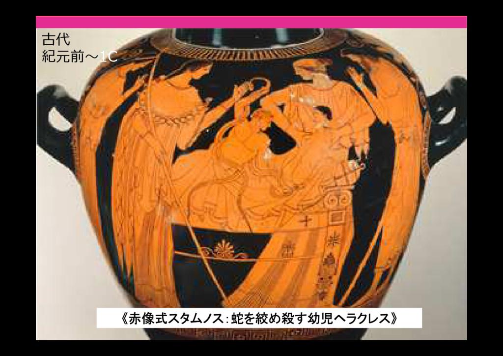 6/30 《赤像式スタムノス:蛇を絞め殺す幼児ヘラクレス》 古代 紀元前〜1C