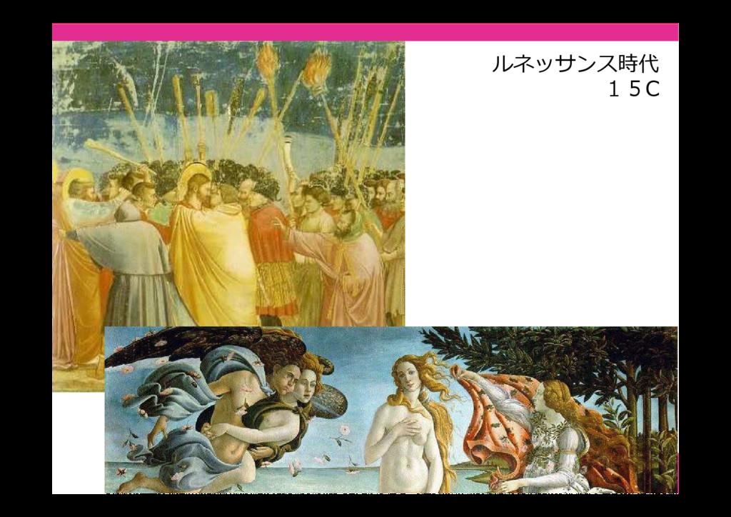 8/30 ルネッサンス時代 15C
