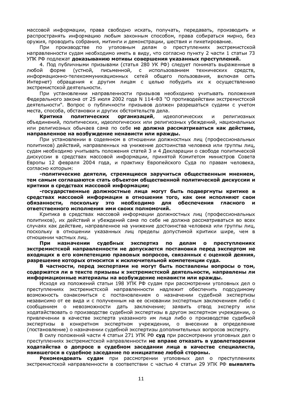11 массовой информации, права свободно искать, ...