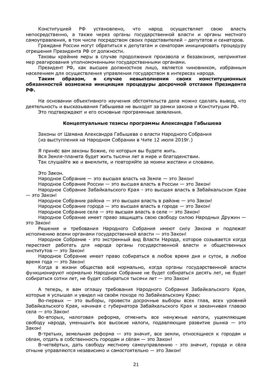21 Конституцией РФ установлено, что народ осуще...