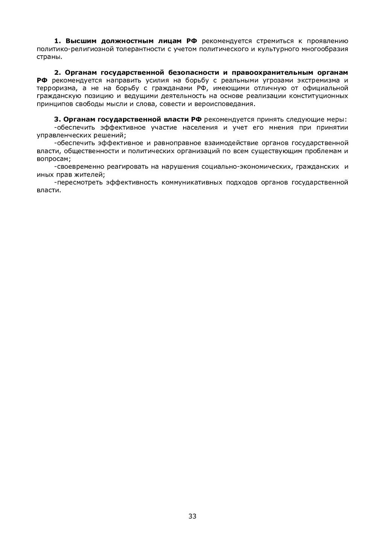 33 1. Высшим должностным лицам РФ рекомендуется...