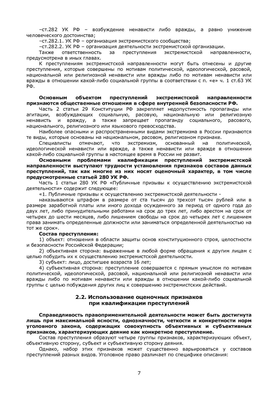 7 –ст.282 УК РФ – возбуждение ненависти либо вр...