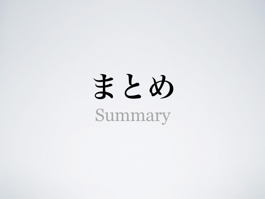 ·ͱΊ Summary