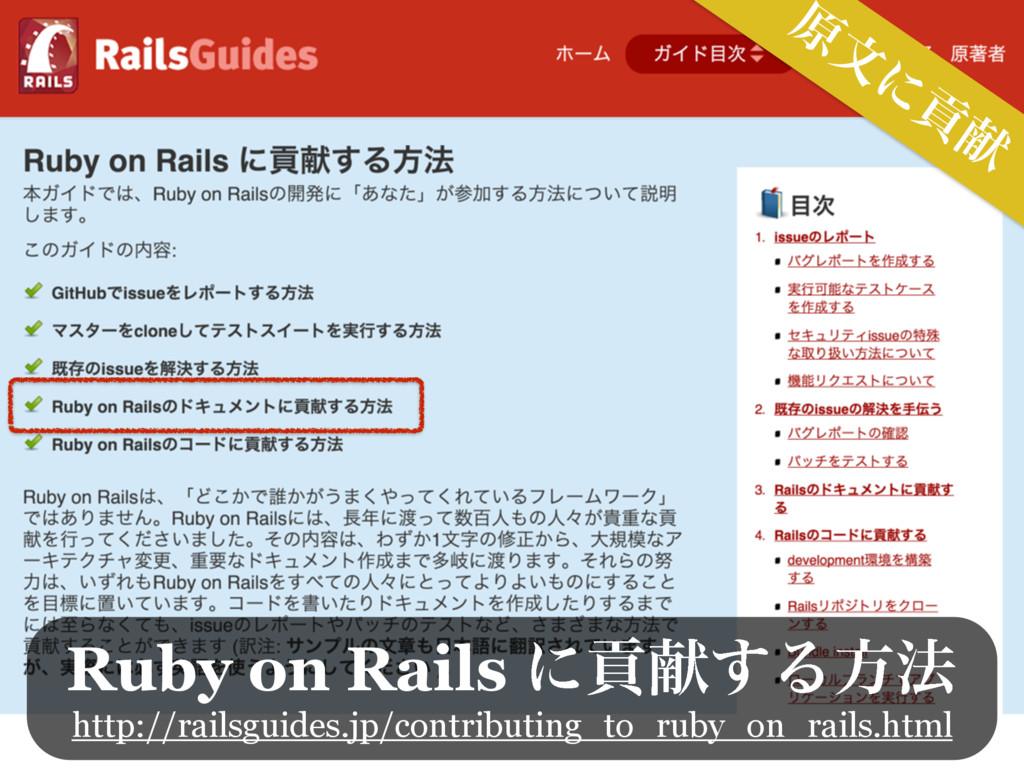 Ruby on Rails ʹߩݙ͢Δํ๏ http://railsguides.jp/con...