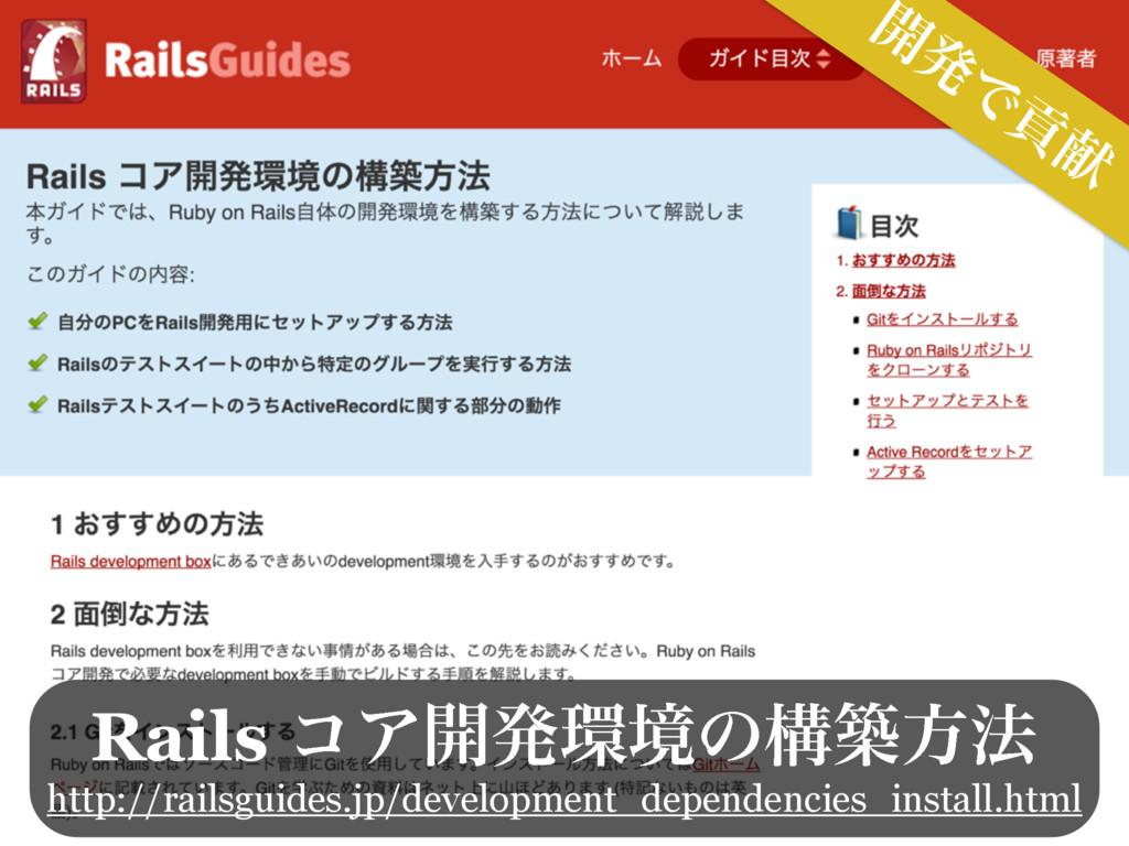 Rails ίΞ։ൃڥͷߏஙํ๏ http://railsguides.jp/develop...