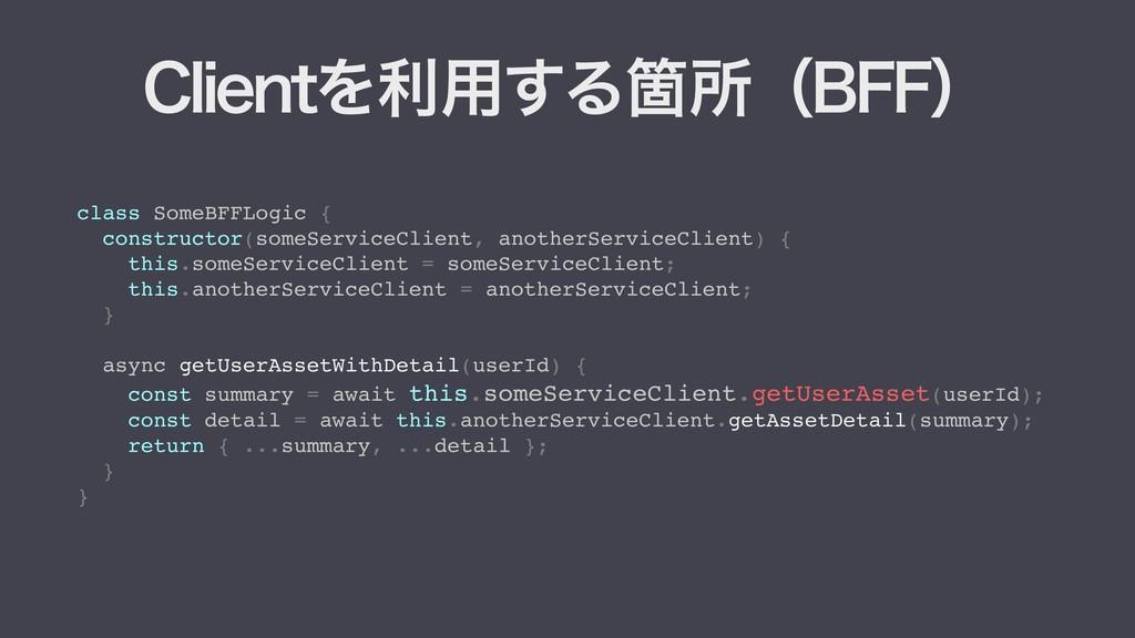 $MJFOUΛར༻͢ΔՕॴʢ#''ʣ class SomeBFFLogic { constru...