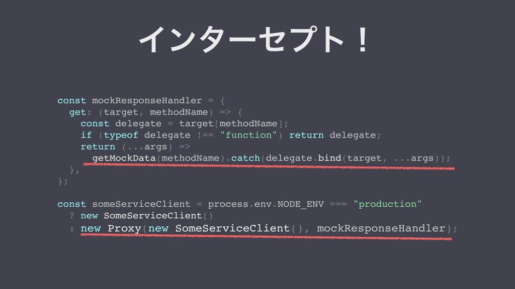 Πϯλʔηϓτʂ const mockResponseHandler = { get: (ta...