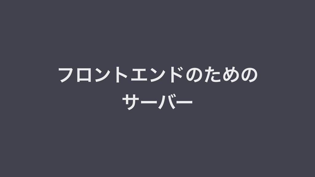 ϑϩϯτΤϯυͷͨΊͷ αʔόʔ