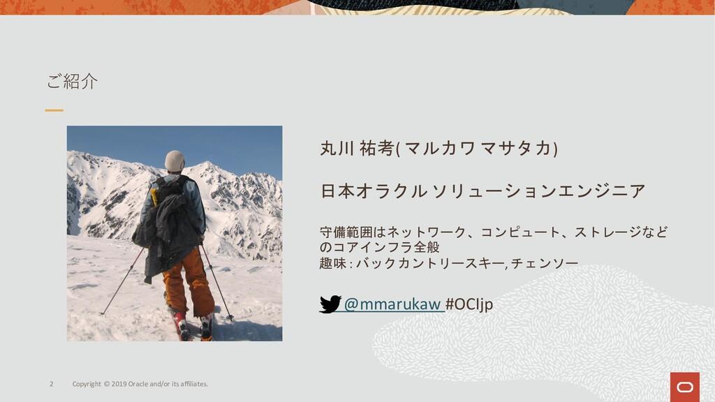 ご紹介 丸川 祐考( マルカワ マサタカ) 日本オラクルソリューションエンジニア 守備範囲はネ...