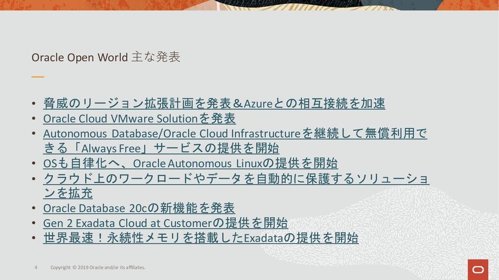 Oracle Open World 主な発表 • 脅威のリージョン拡張計画を発表&Azureと...