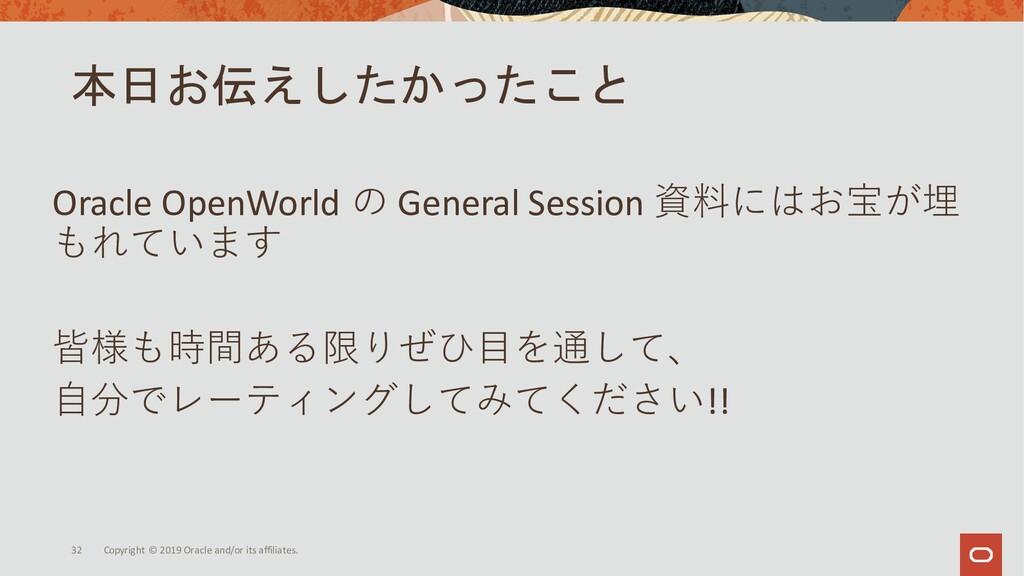 本日お伝えしたかったこと Oracle OpenWorld の General Session...