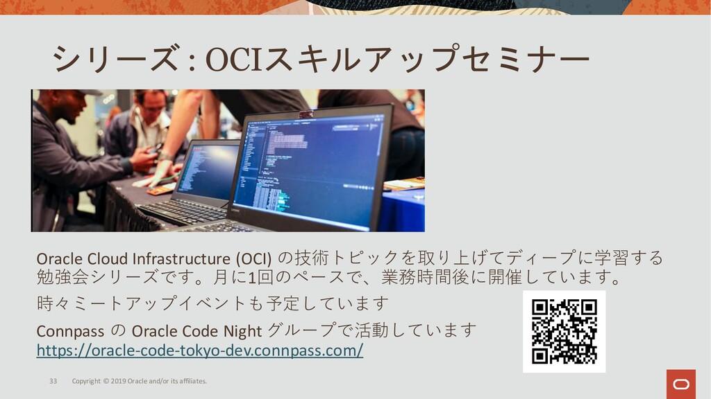 シリーズ : OCIスキルアップセミナー Oracle Cloud Infrastructur...