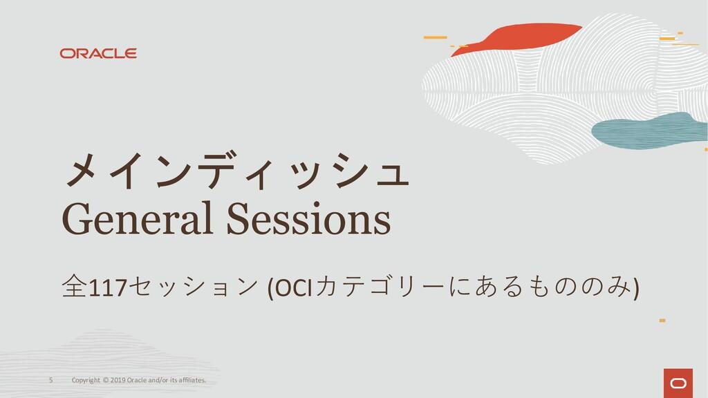 メインディッシュ General Sessions 全117セッション (OCIカテゴリーにあ...