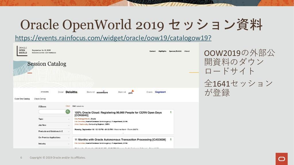 Oracle OpenWorld 2019 セッション資料 OOW2019の外部公 開資料のダ...