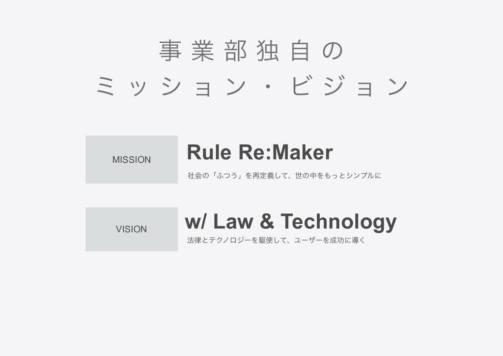MISSION Rule Re:Maker ࣾձͷʮ;ͭ͏ʯΛ࠶ఆٛͯ͠ɺੈͷதΛͬͱγϯϓ...