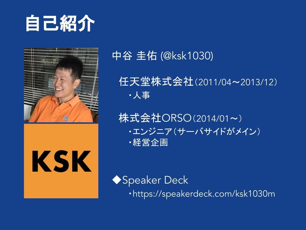 中谷 圭佑 (@ksk1030)  任天堂株式会社(2011/04〜2013/12)  ・人事...