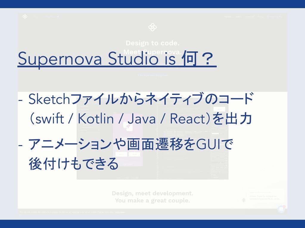 Supernova Studio is 何? - Sketchファイルからネイティブのコード ...