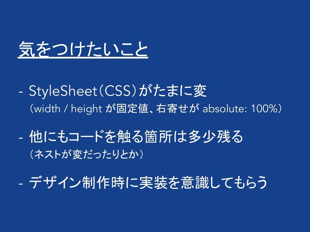 気をつけたいこと - StyleSheet(CSS)がたまに変 (width / height...