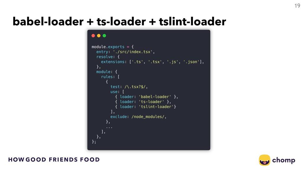 HOW GOOD FRIENDS FOOD babel-loader + ts-loader ...