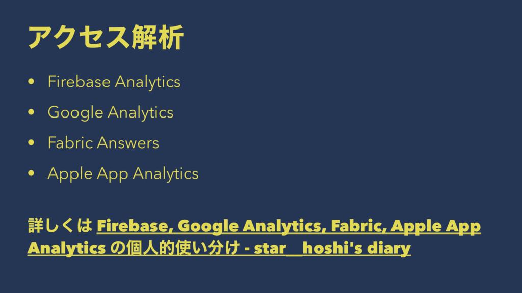 ΞΫηεղੳ • Firebase Analytics • Google Analytics ...