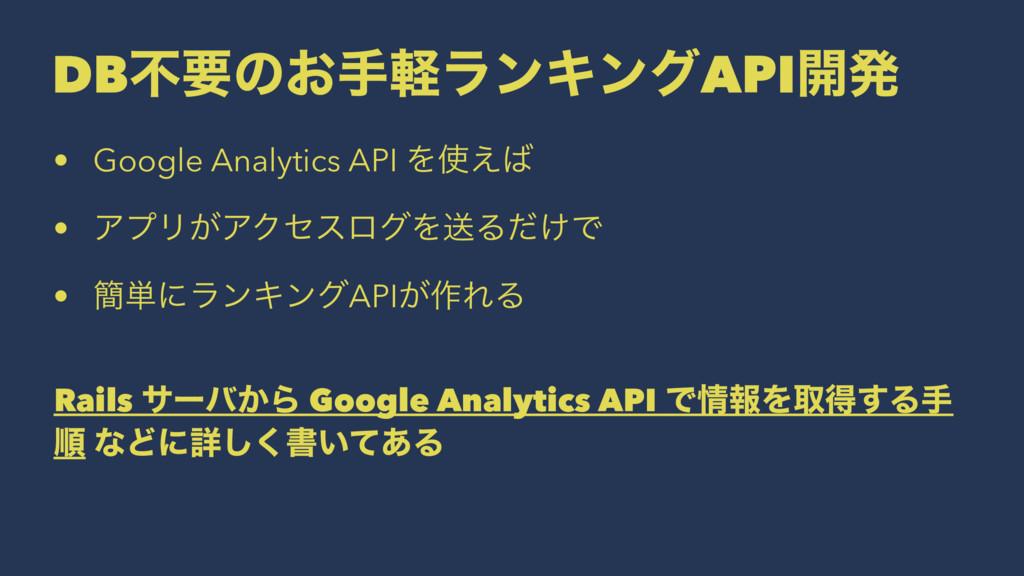 DBෆཁͷ͓खܰϥϯΩϯάAPI։ൃ • Google Analytics API Λ͑ ...