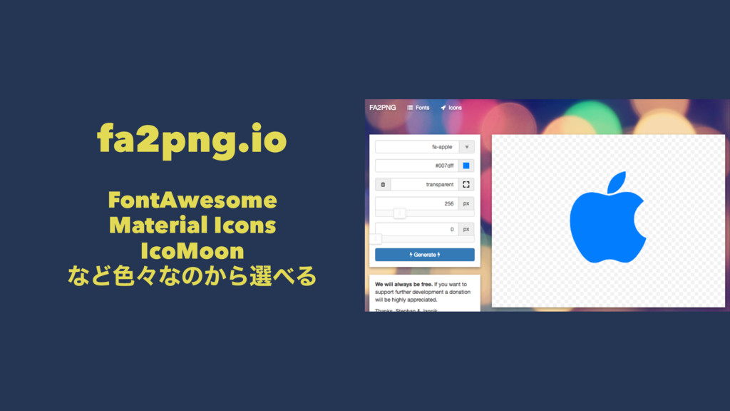 fa2png.io FontAwesome Material Icons IcoMoon ͳͲ...
