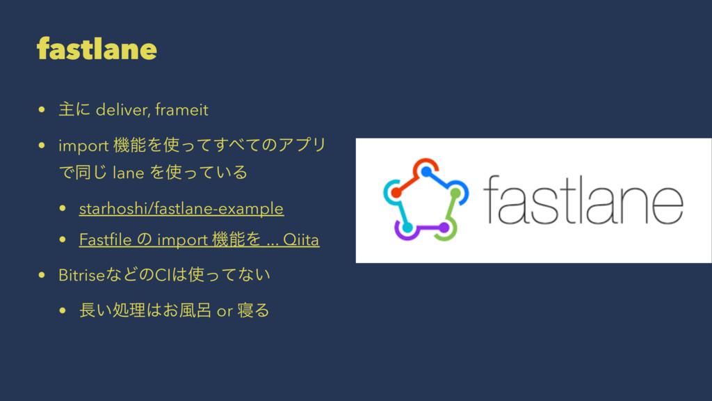 fastlane • ओʹ deliver, frameit • import ػΛͬͯ͢...