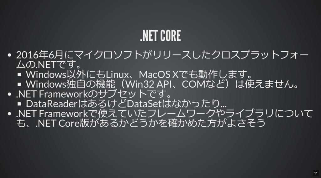 .NET CORE 2016年6月にマイクロソフトがリリースしたクロスプラットフォー ムの.N...