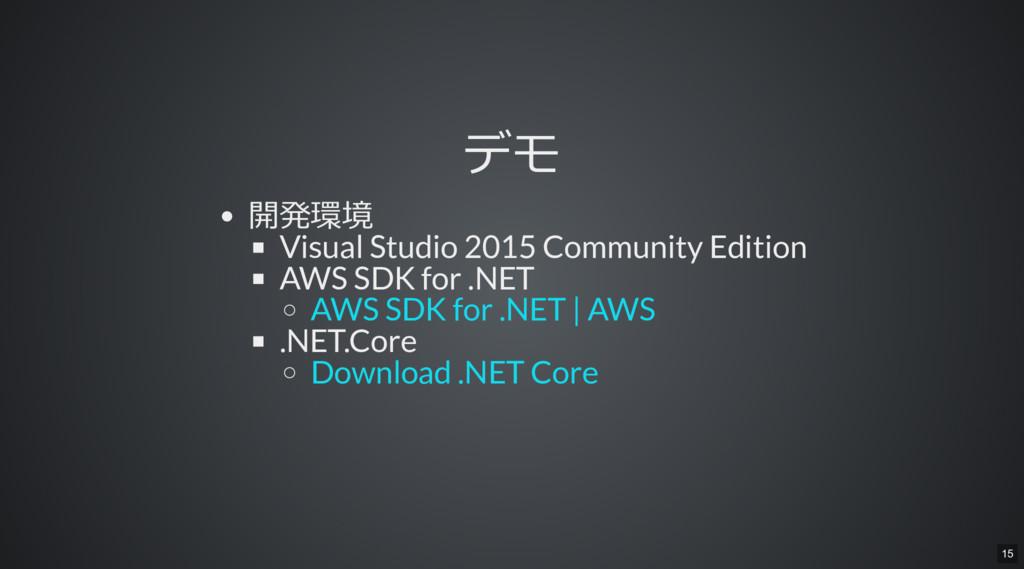 デモ 開発環境 Visual Studio 2015 Community Edition AW...
