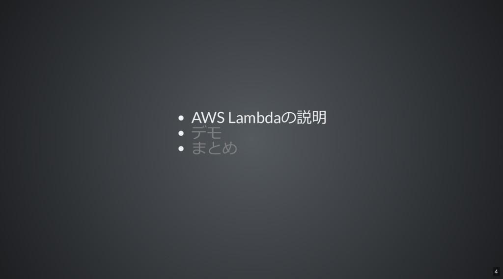 AWS Lambdaの説明 デモ まとめ 4