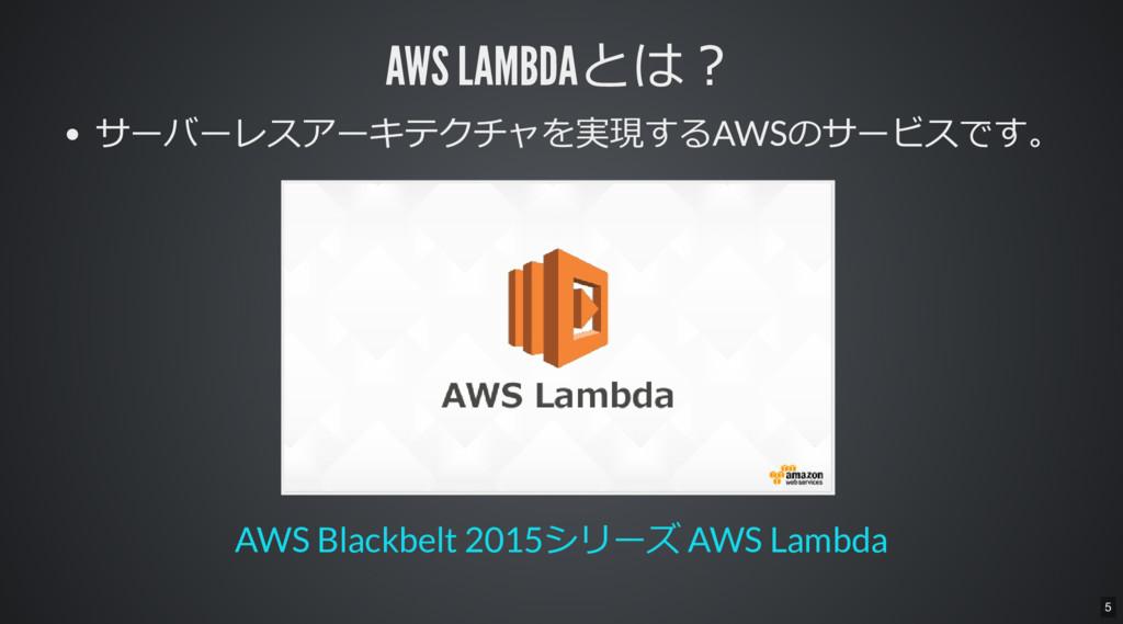 AWS LAMBDAとは? サーバーレスアーキテクチャを実現するAWSのサービスです。 AWS...