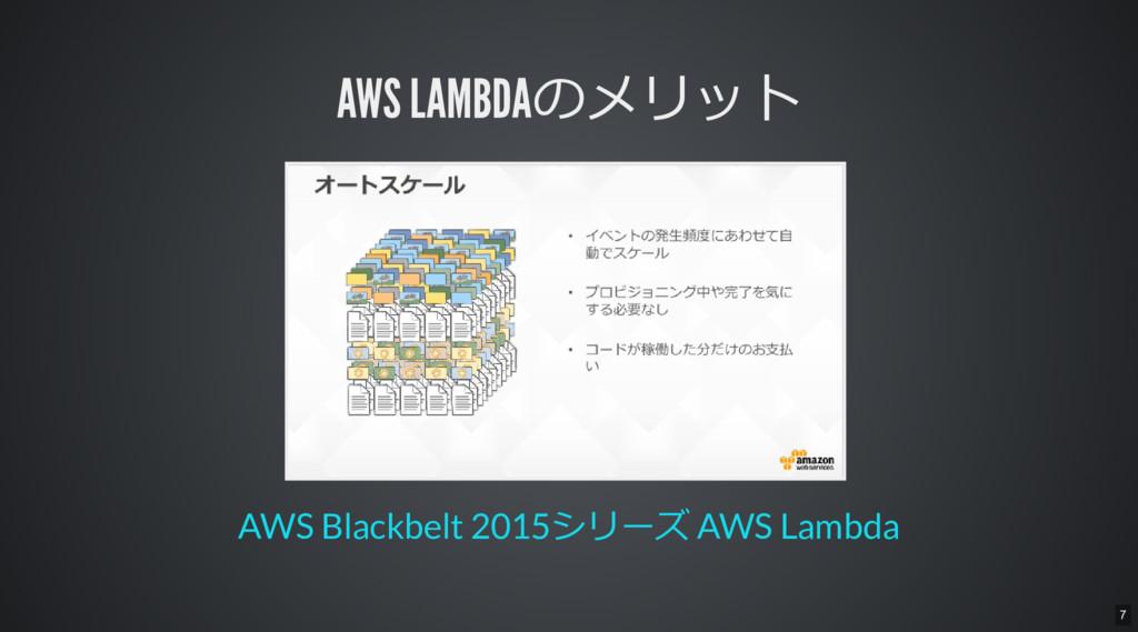 AWS LAMBDAのメリット AWS Blackbelt 2015シリーズ AWS Lamb...