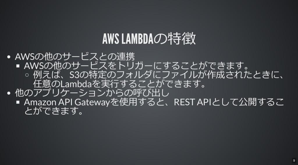 AWS LAMBDAの特徴 AWSの他のサービスとの連携 AWSの他のサービスをトリガーにする...