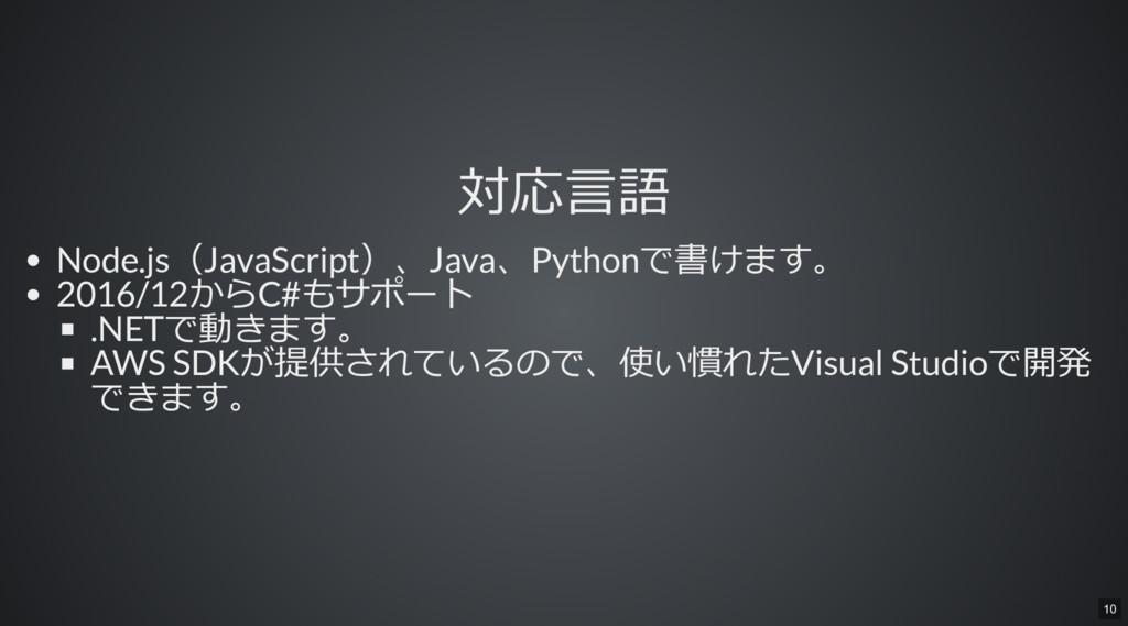 対応言語 Node.js(JavaScript)、Java、Pythonで書けます。 2016...
