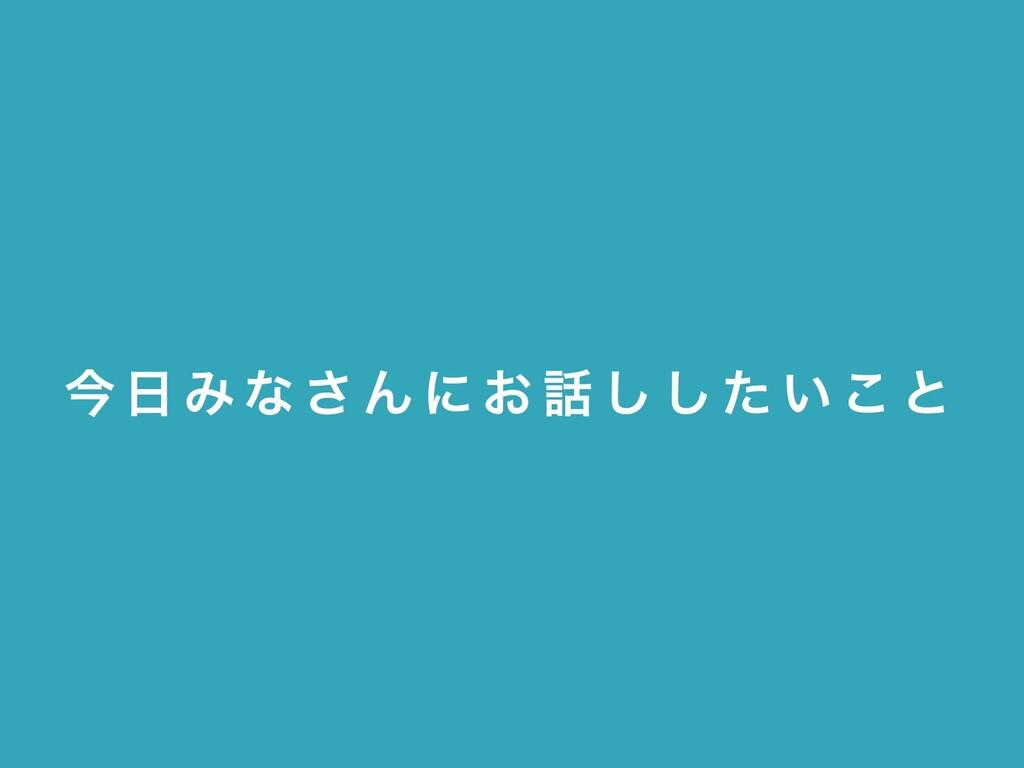 ࠓ  Έ ͳ ͞ Μ ʹ ͓  ͠ ͠ ͨ ͍ ͜ ͱ