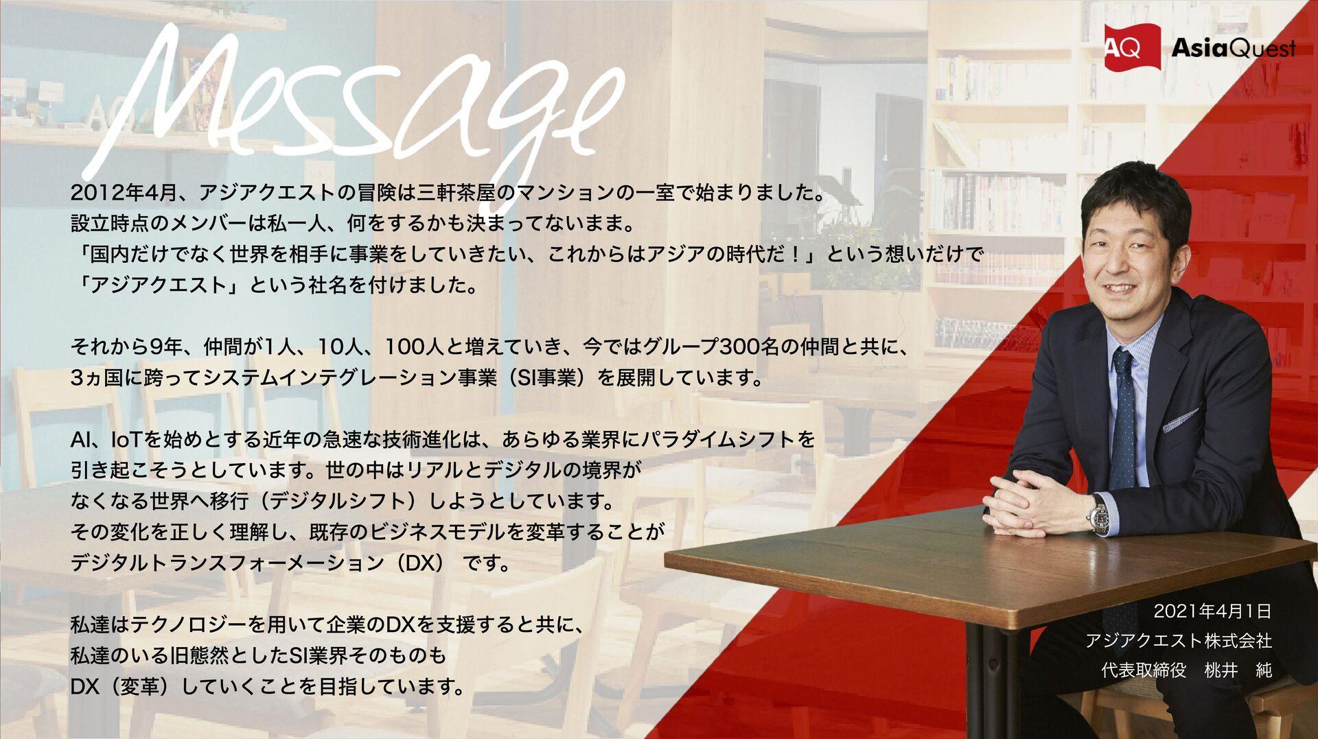 2019年10⽉1⽇ アジアクエスト株式会社 代表取締役桃井 純 2012年4⽉、アジアクエ...